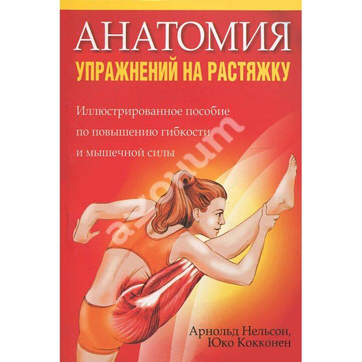 Анатомия упражнений на растяжку - Арнольд Нельсон, Юко Кокконен (978-985-15-0109-6)