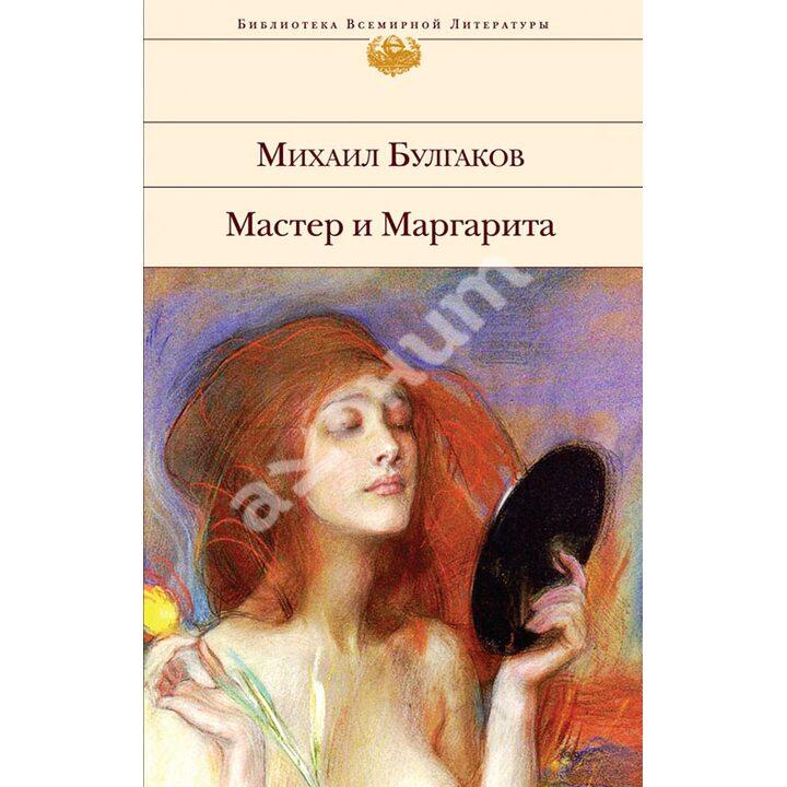Мастер и Маргарита - Михаил Булгаков (978-5-699-78967-2)