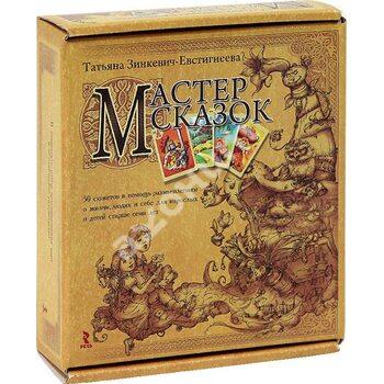Мастер сказок (+ 50 карточек)