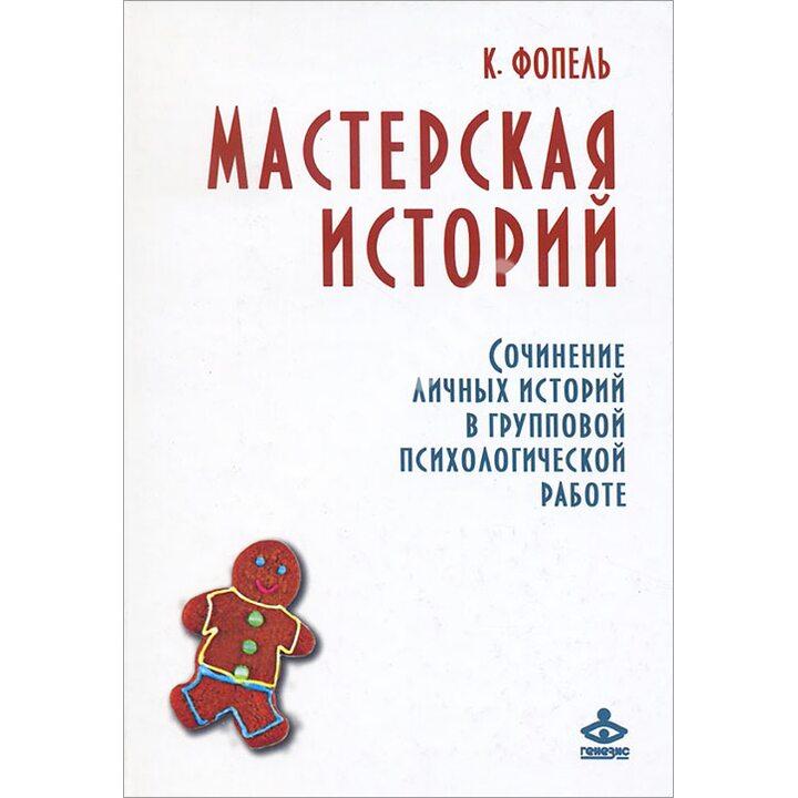 Мастерская историй. Сочинение личных историй в групповой психологической работе - Клаус Фопель (978-5-98563-291-0)