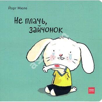 Не плач , зайченя