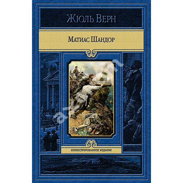 Матиас Шандор - Жюль Верн (978-5-9922-1575-5)