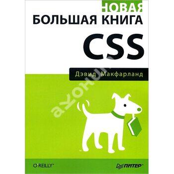 Нова велика книга CSS