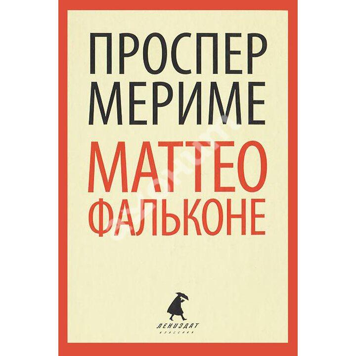 Маттео Фальконе. Новеллы - Проспер Мериме (978-5-4453-0551-4)