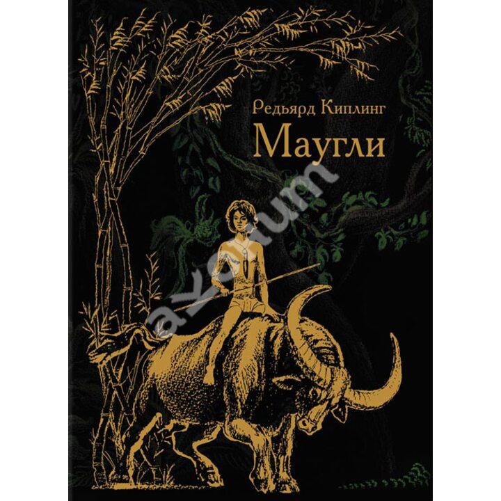 Маугли - Редьярд Киплинг (978-5-9268-1601-0)