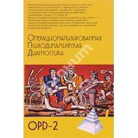 Операционализированная Психодинамическая Диагностика (ОПД)-2. Руководство по диагностике и планированию терапии