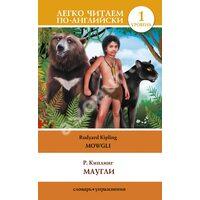 Маугли / Mowgli
