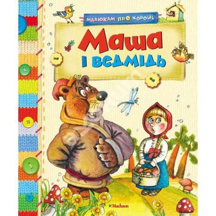 Маша і ведмідь - (978-617-526-428-7)
