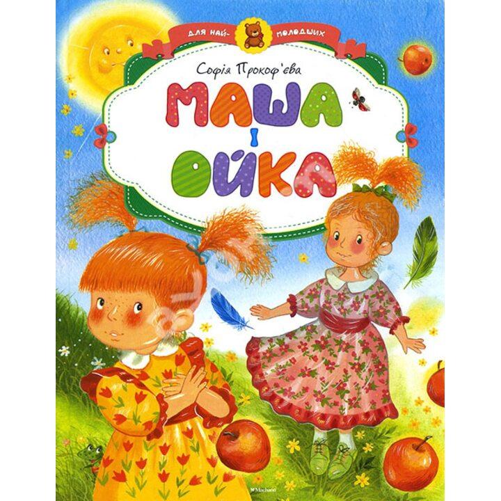 Маша і Ойка - Софія Прокоф'єва (978-966-605-788-7)