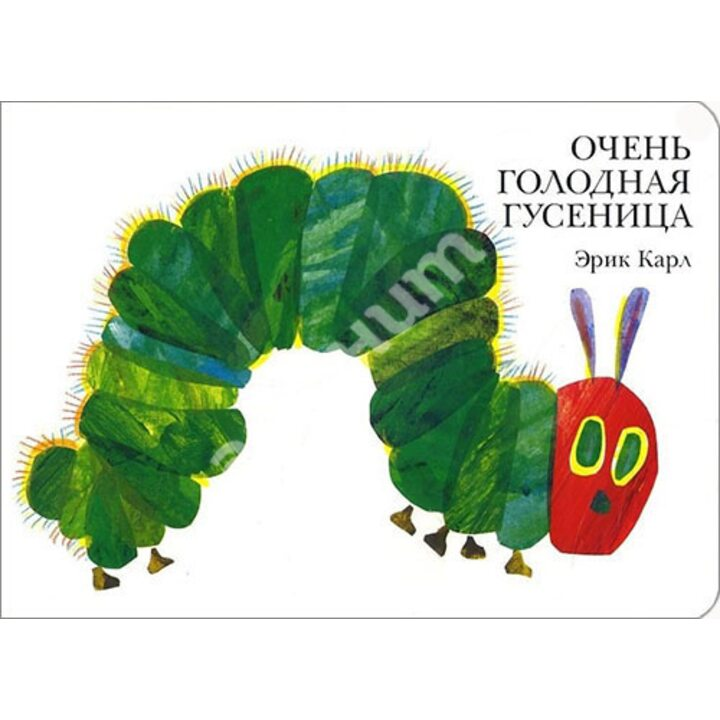 Очень голодная гусеница - Эрик Карл (978-5-4370-0190-5)
