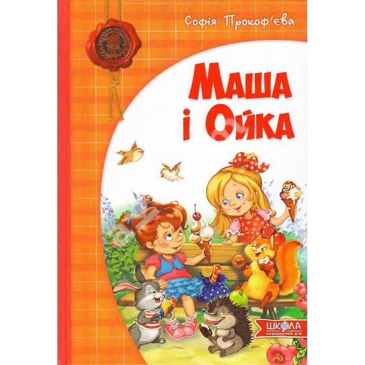 Маша і Ойка - Софія Прокоф'єва (978-966-429-289-1)