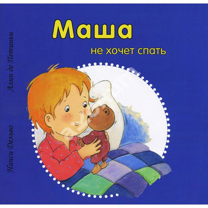Маша не хочет спать - Алин де Петиньи, Нанси Дельво (978-5-8159-1168-0)