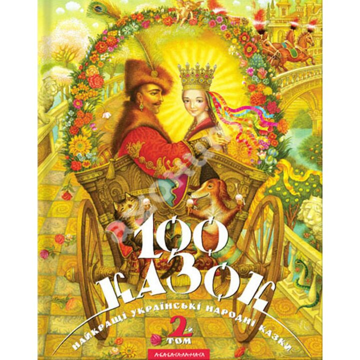 100 казок. 2-й том - (978-966-7047-74-0)