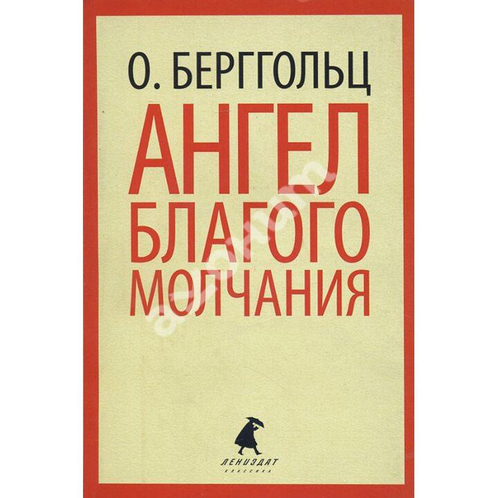 Ангел благого молчания: стихотворения и поэмы - Ольга Берггольц (978-5-4453-0130-1)