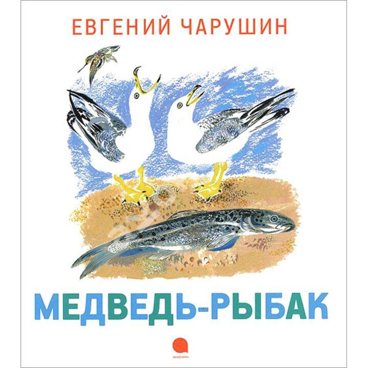 Медведь-рыбак - Евгений Чарушин (978-5-4453-0123-3)