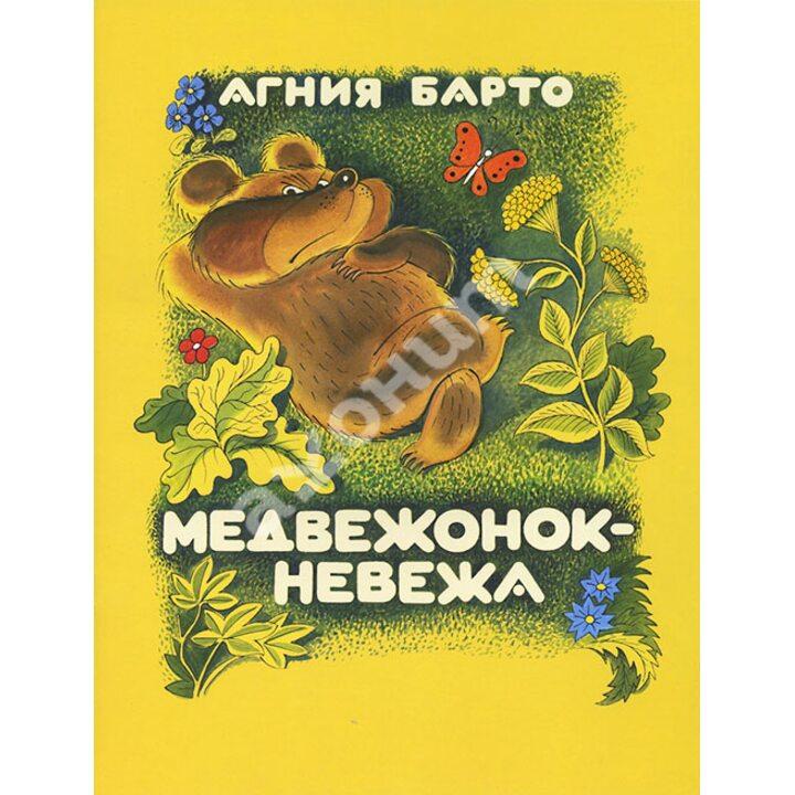 Медвежонок-невежа - Агния Барто (978-5-00041-025-7)