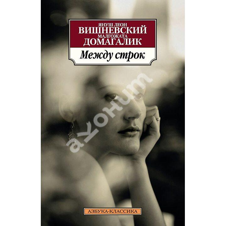 Между строк - Малгожата Домагалик, Януш Леон Вишневский (978-5-389-04777-8)