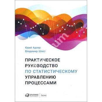 Практичний посібник з статистичному управлінню процесами
