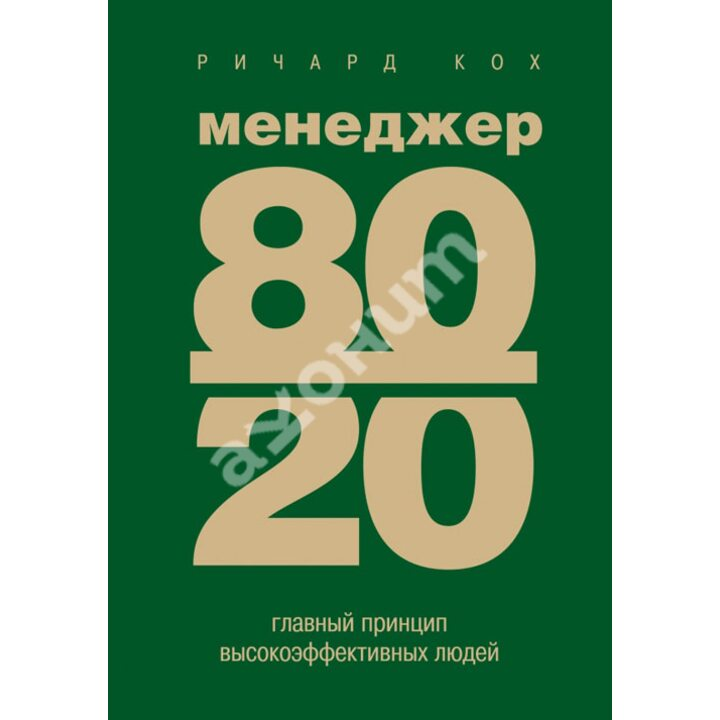 Менеджер 80/20: главный принцип высокоэффективных людей - Ричард Кох (978-5-699-70407-1)