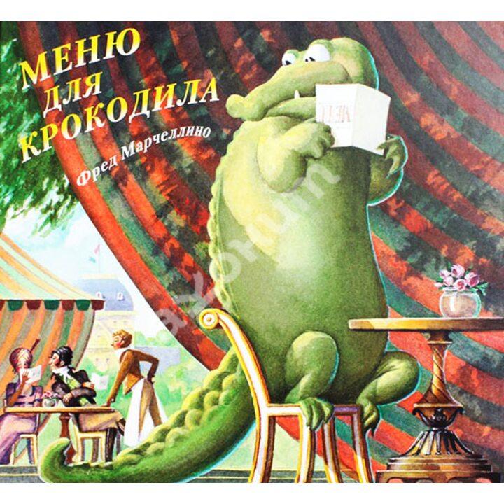 Меню для крокодила - Фред Марчеллино (978-5-905782-44-2)