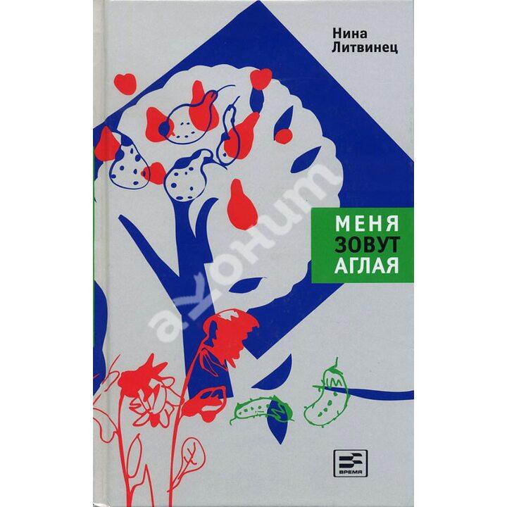Меня зовут Аглая - Нина Литвинец (978-5-9691-0836-3)