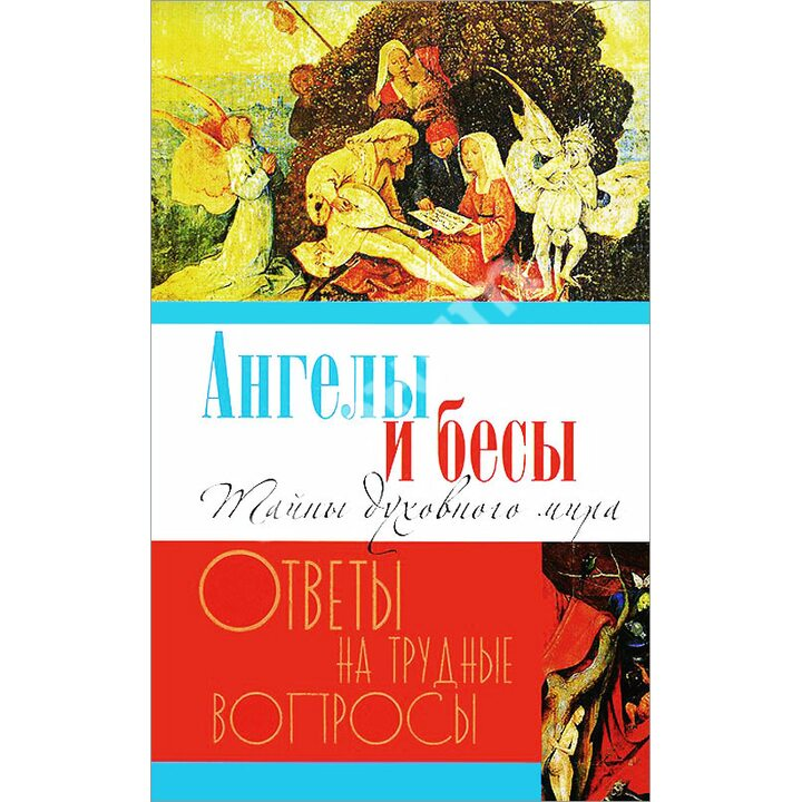 Ангелы и бесы. Тайны духовного мира - Дарья Болотина (978-5-4444-2032-4)