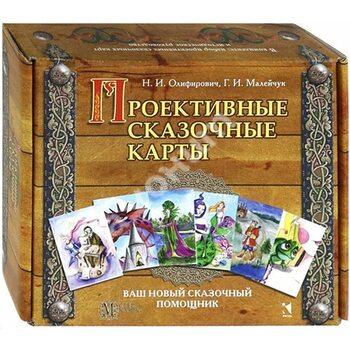 Проективні казкові карти