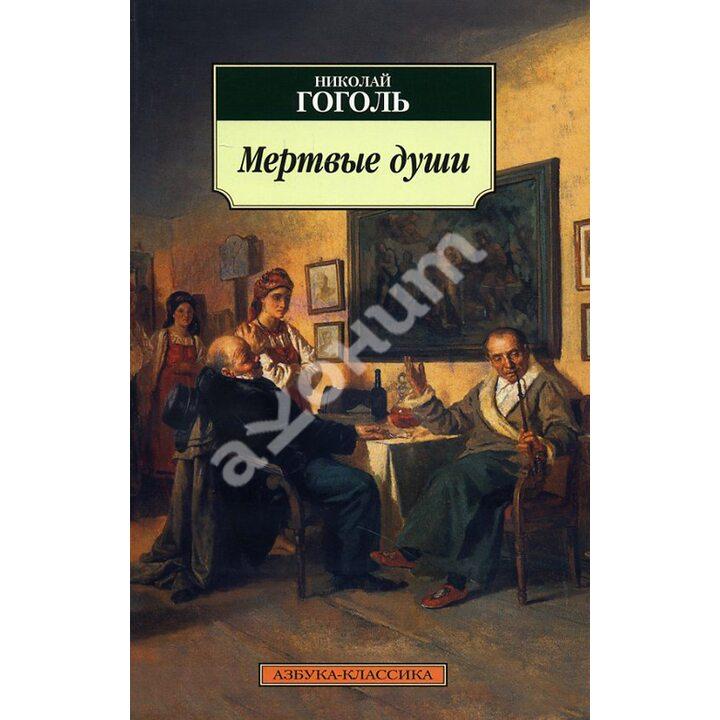Мертвые души - Николай Гоголь (978-5-389-01322-3)