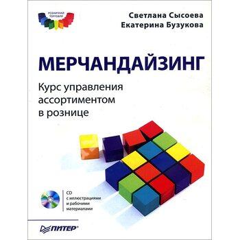 Мерчандайзинг . Курс управління асортиментом в роздробі ( + CD )