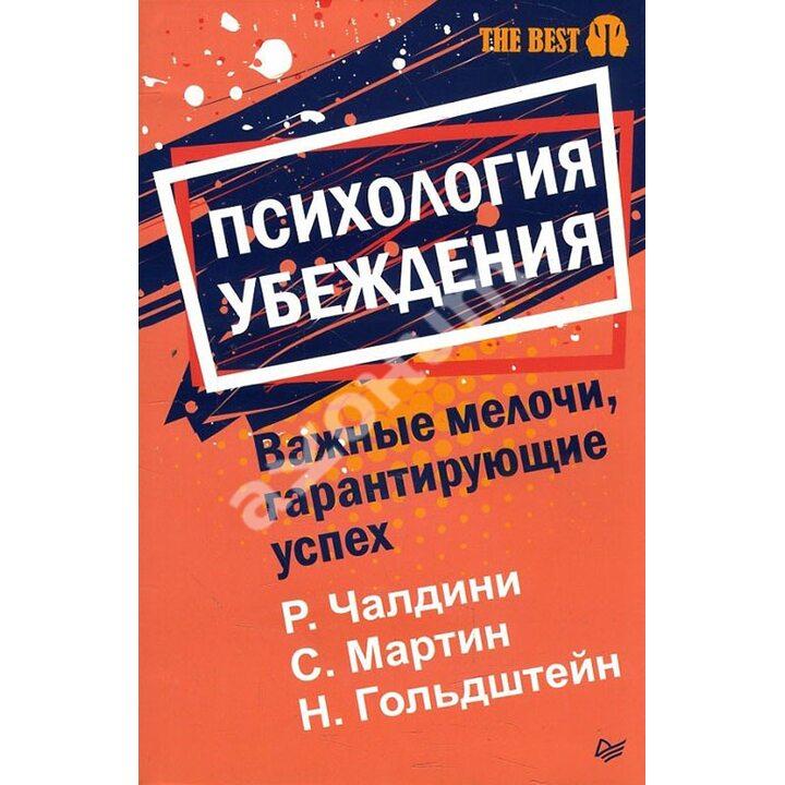 Психология убеждения. Важные мелочи, гарантирующие успех - Ной Гольдштейн, Роберт Чалдини, Стив Мартин (978-5-4461-1146-6)