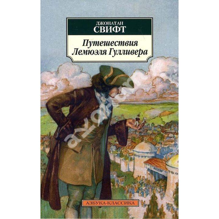 Путешествия Лемюэля Гулливера - Джонатан Свифт (978-5-389-06832-2)