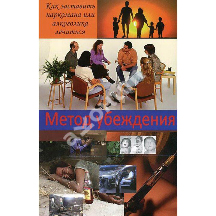 Метод убеждения. Как заставить наркомана или алкоголика лечиться - Вернон Джонсон (978-5-88230-206-0)