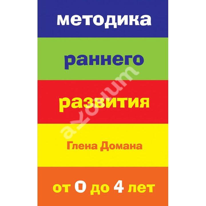Методика раннего развития Глена Домана. От 0 до 4 лет - Е. А. Страубе (978-5-699-65877-0)