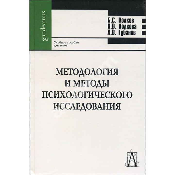Методология и методы психологического исследования - Андрей Губанов, Борис Волков, Нина Вячеславовна Волкова (978-5-8291-1188-5)
