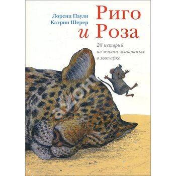Ріго і Роза . 28 історій з життя тварин в зоопарку