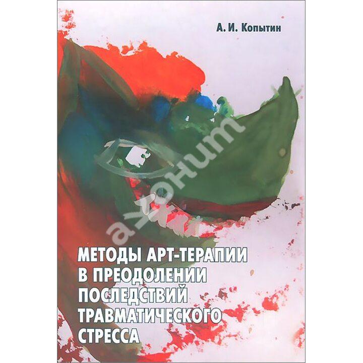 Методы арт-терапии в преодолении последствий травматического стресса - Александр Копытин (978-5-89353-420-7)