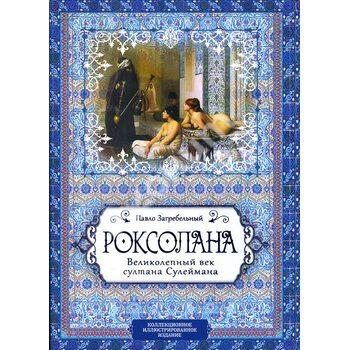 Роксолана . Чудовий століття султана Сулеймана