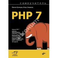 Самовчитель PHP 7