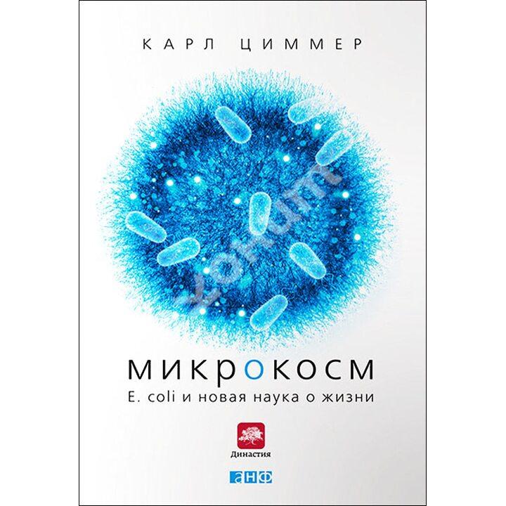 Микрокосм: E. coli и новая наука о жизни - Карл Циммер (978-5-91671-269-8)