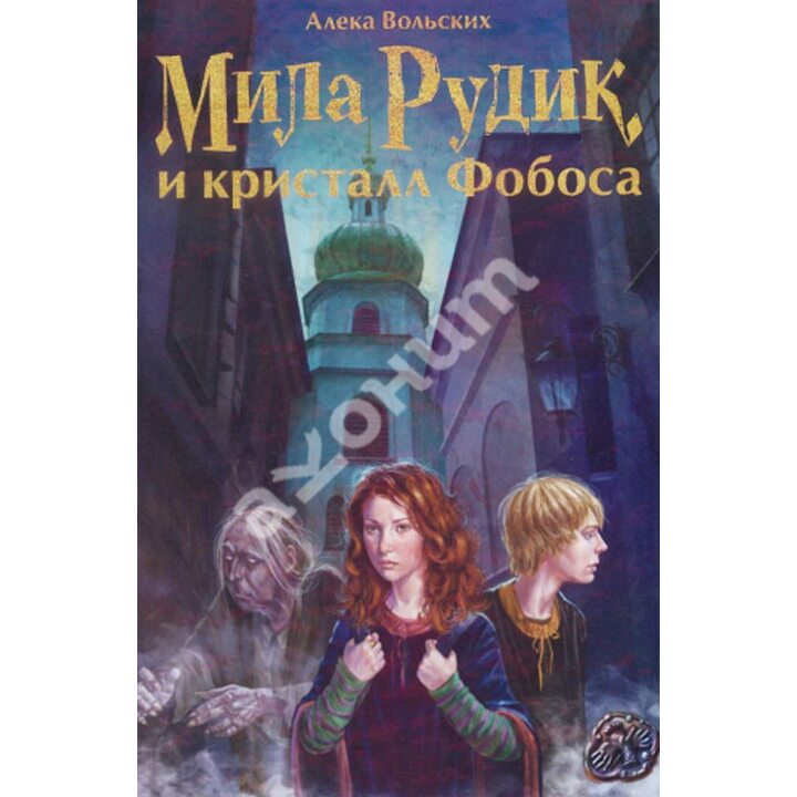 Мила Рудик и кристалл Фобоса - Алека Вольских (978-617-7151-99-8)