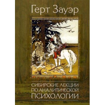 Сибірські лекції з аналітичної психології