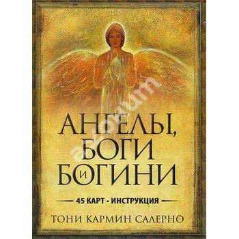 Ангели , боги і богині ( набір з 45 карт )