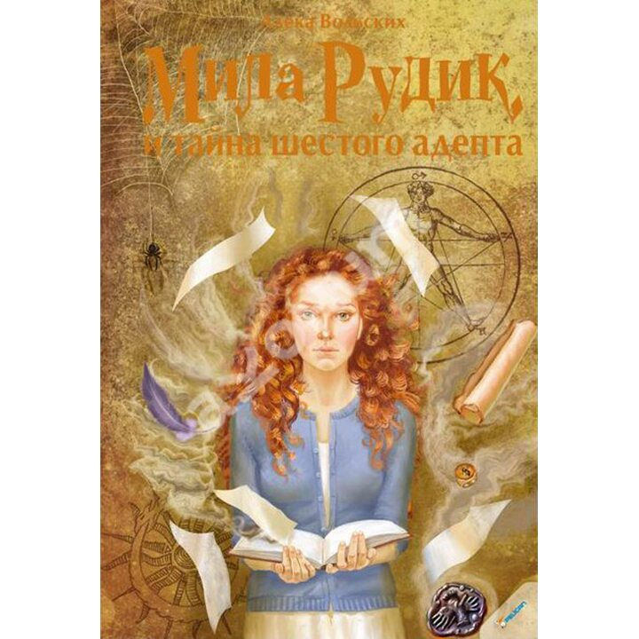 Мила Рудик и тайна шестого адепта - Алека Вольских (978-617-7203-87-1)