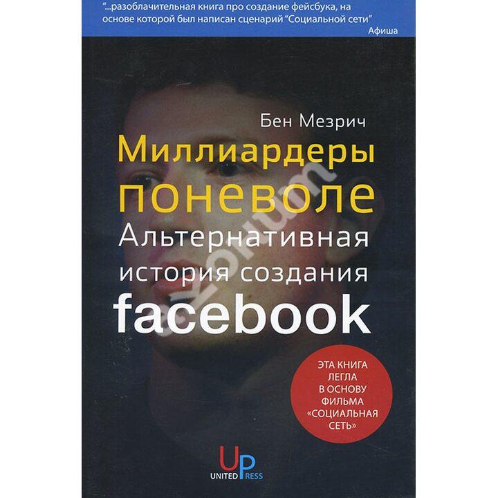 Миллиардеры поневоле. Альтернативная история создания Facebook - Бен Мезрич (978-5-904522-88-9)