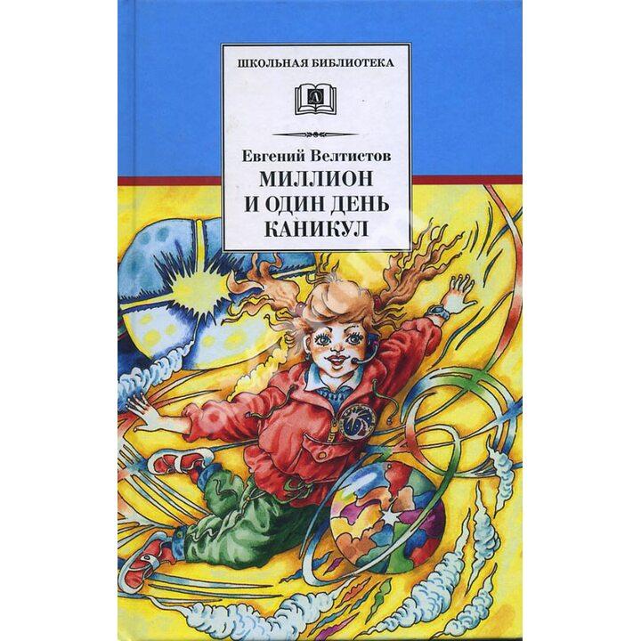 Миллион и один день каникул - Евгений Велтистов (978-5-08-004852-4)