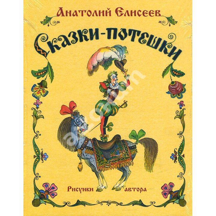 Сказки-потешки - Анатолий Елисеев (978-5-91921-590-5)