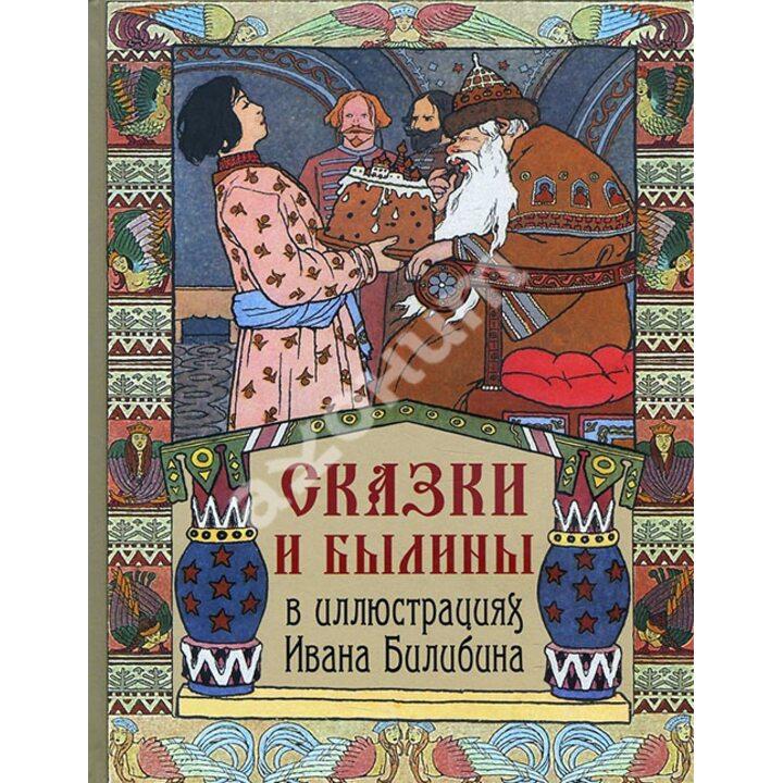 Сказки и былины в иллюстрациях Ивана Билибина - Александр Пушкин, Михаил Лермонтов (978-5-00111-370-6)