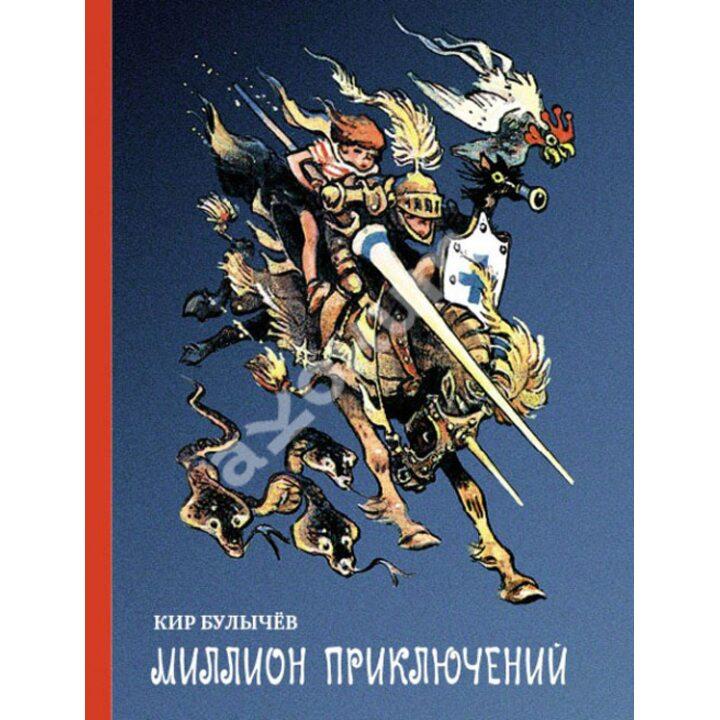 Миллион приключений - Кир Булычев (978-5-91045-705-2)