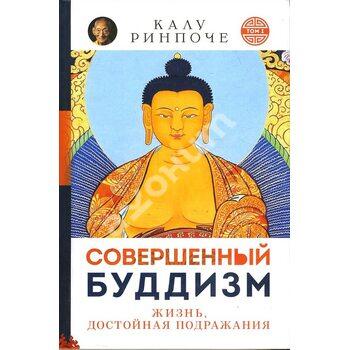 Досконалий буддизм . Життя гідна наслідування . Том I