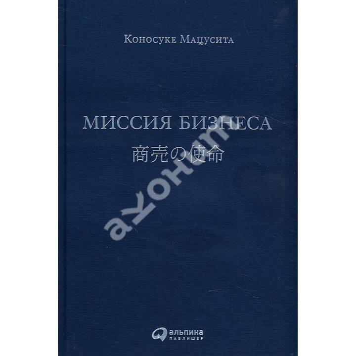 Миссия бизнеса - Коносуке Мацусита (978-5-9614-5507-6)